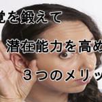 聴覚を鍛える方法とは?!五感を研ぎ澄ます!感覚の意味を知ろう!