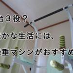懸垂ができないなら、自宅で毎日やる?回数を増やす5つのやり方