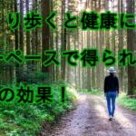 感覚を研ぎ澄ます「歩き方」?「ゆっくり歩く」健康にいい3つの効果!