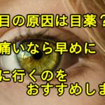 辛い悩みの元「疲れ目」で涙が出ない!原因は目薬?!対処法は?