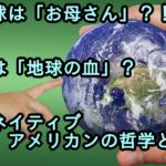 地球はお母さん?水は母親の血?水が節約したくなる考え方の紹介