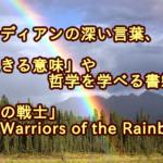 虹の戦士とは?インディアンの言葉、生きる意味・哲学を学べる本?