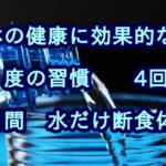 心と体の健康に効果的?4回目の「きつい」4日間水だけ断食体験!